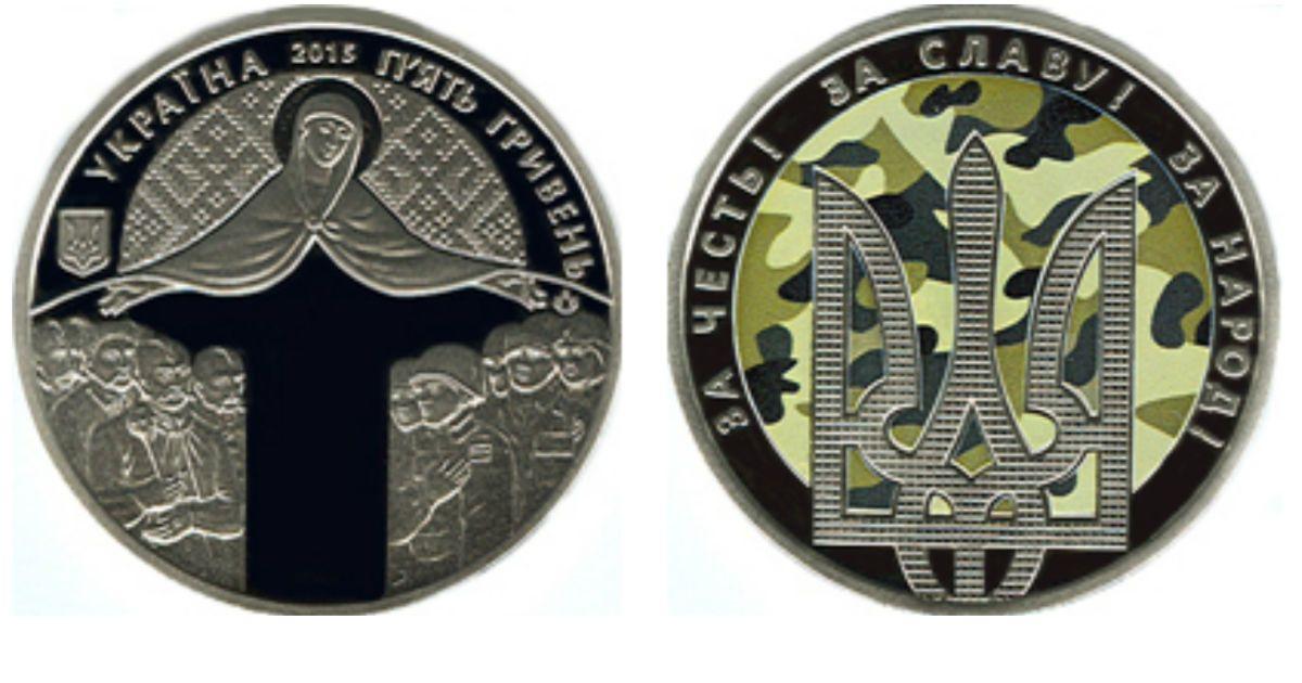 Нацбанк вводить в обіг нову монету до Дня захисника України