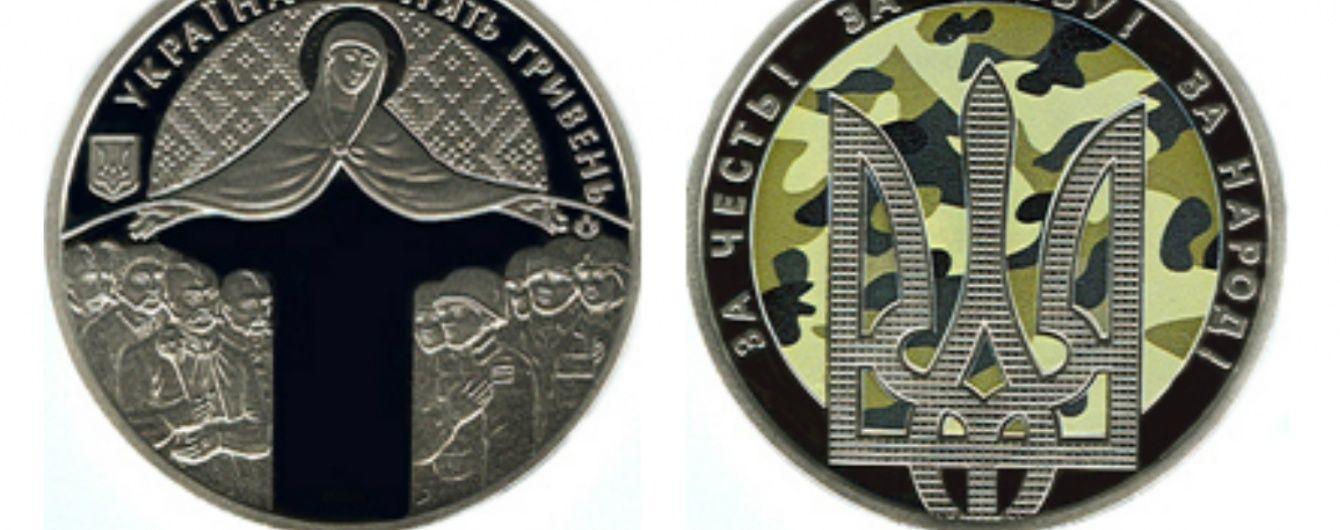 Нацбанк вводит в обращение новую монету ко Дню защитника Украины