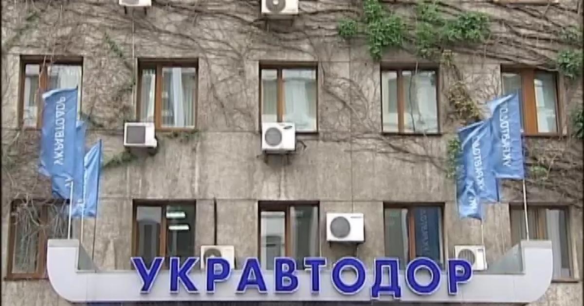 """""""Укравтодор"""" получил нового руководителя"""