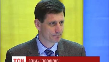Сегодня на Львовщине обыскали жилье трех заместителей Олега Тягнибока