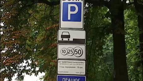 В чьих карманах оседают деньги киевлян за парковку