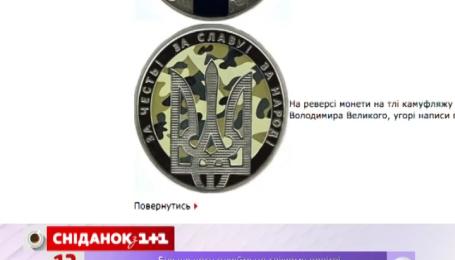Нацбанк увів святкову монету до Дня захисника України