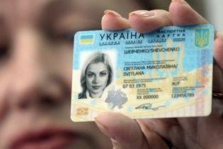 Українці зможуть обміняти нинішні паспорти на нові ID-картки. Коли та як це зробити