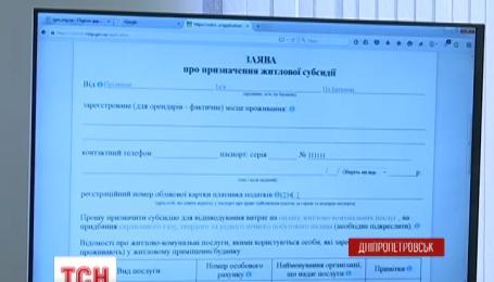 С сегодняшнего дня все социальные выплаты в Днепропетровске можно оформить, не выходя из дома