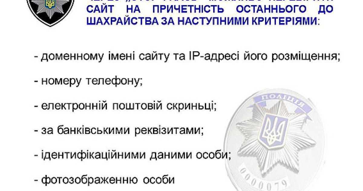 В Украине дали старт набору в киберполицию @ Пресс-служба МВД Украины