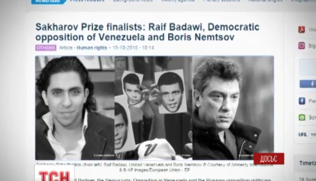 Борис Нємцов потрапив до короткого списку номінантів на премію імені Сахарова