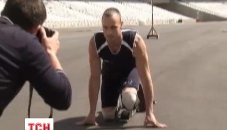 Скандальний південно-африканський бігун Оскар Пісторіус сьогодні має вийти з в'язниці