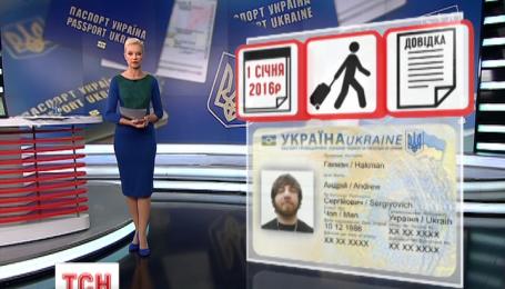 С Нового года украинцы смогут получить ID-карту