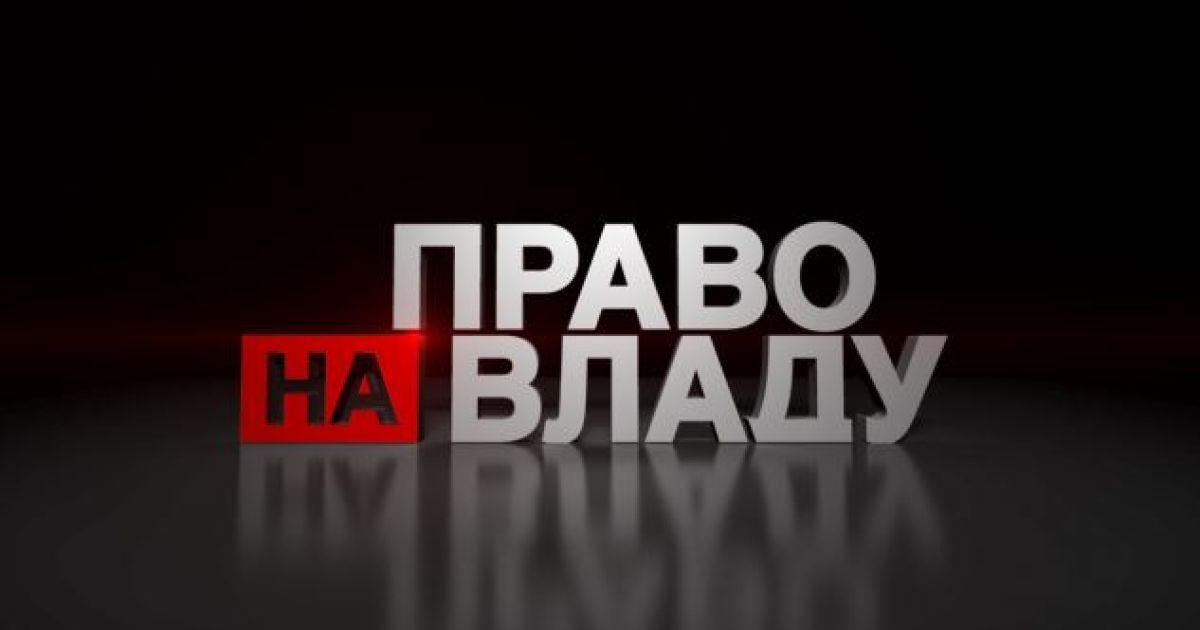 """Новый ведущий """"Права на власть"""" анонсировал неудобные вопросы для политиков"""