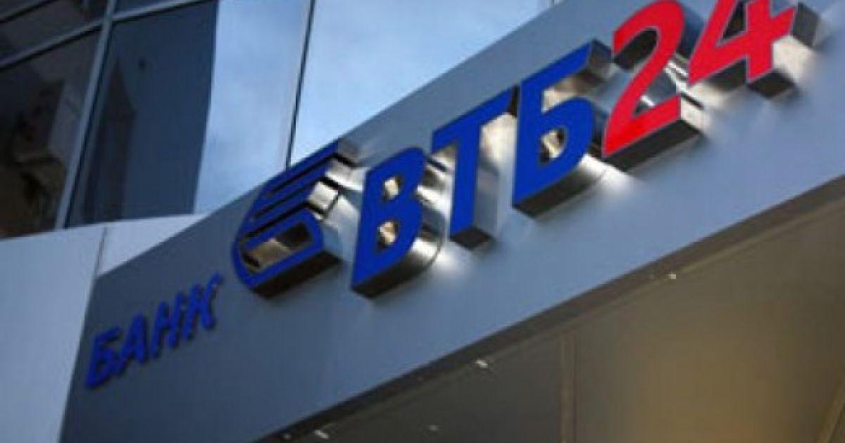 Дочерний банк крупного российского ВТБ сокращает четыре тысячи работников