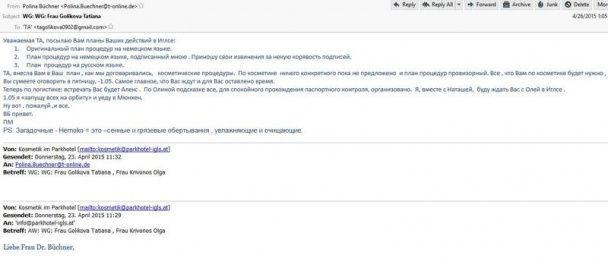 Хакеры взломали почту главы Счетной палаты РФ: лечение в Европе, дорогие бриллианты и импорт самолетов