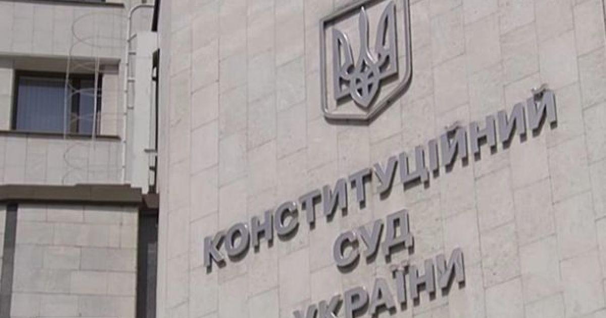 Конституційний суд вирішив продовжити розгляд справи щодо очищення влади