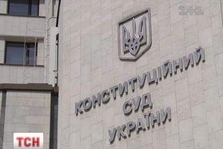 КС взявся за закон щодо змін до Конституції в частині правосуддя