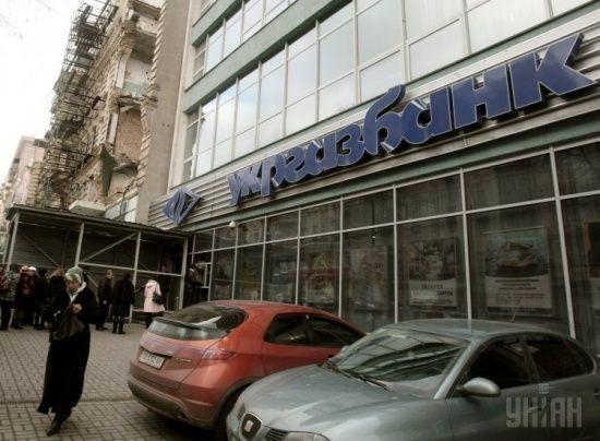 """Екс-керівників """"Укргазбанку"""" заарештували за багатомільйонні розкрадання"""