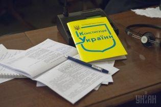 У Раді з'явився доопрацьований проект змін до Конституції