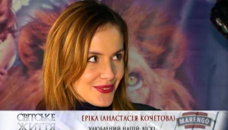 Співачка Еріка випадково розсекретила своє особисте життя