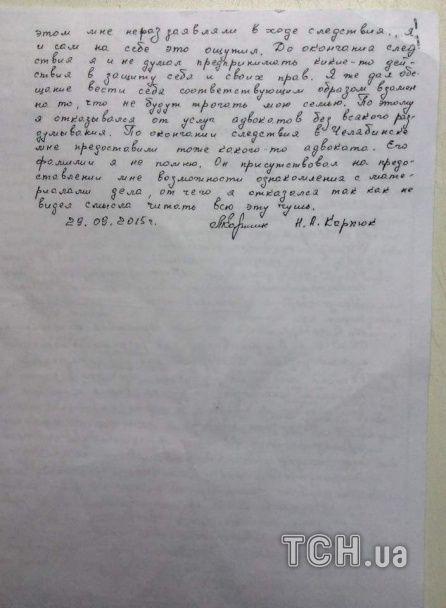 Скандальна справа Карпюка: з українця вибивали свідчення про участь Яценюка у Чеченській війні