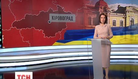 Новое название для Кировограда стало яблоком раздора для горожан