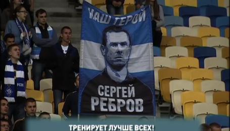 Как поменялось киевское Динамо во времена тренерства Сергея Реброва