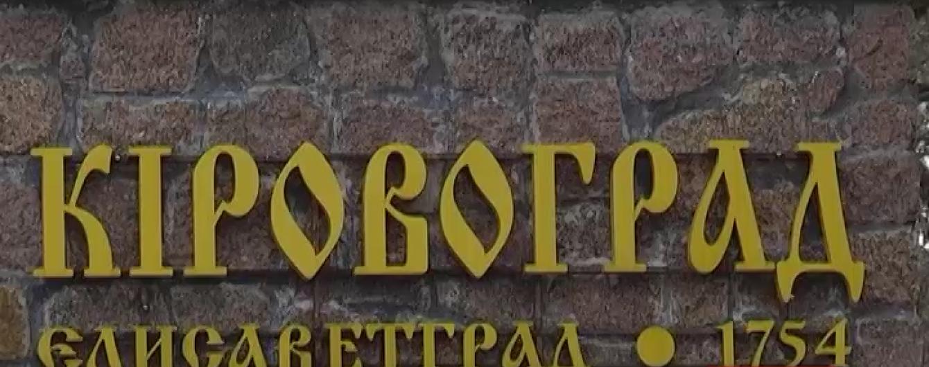 Комітет ВР обрав нову назву для Кіровограда