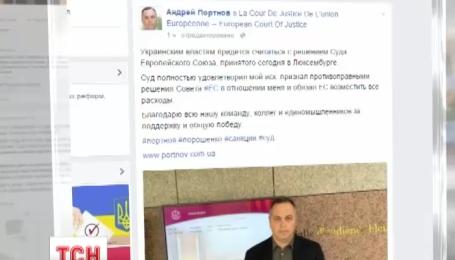 Андрій Портнов виграв Європейський Суд в Люксембурзі