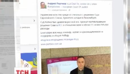 Заступник голови адміністрації Януковича Андрій Портнов виграв Європейський Суд