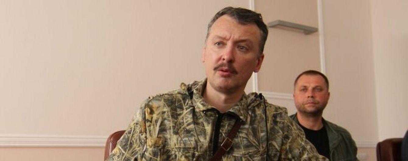 У Росії хочуть порушити кримінальну справу проти Гіркіна за зізнання у розстрілах