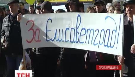 Нову назву для Кіровограда обиратимуть у Києві