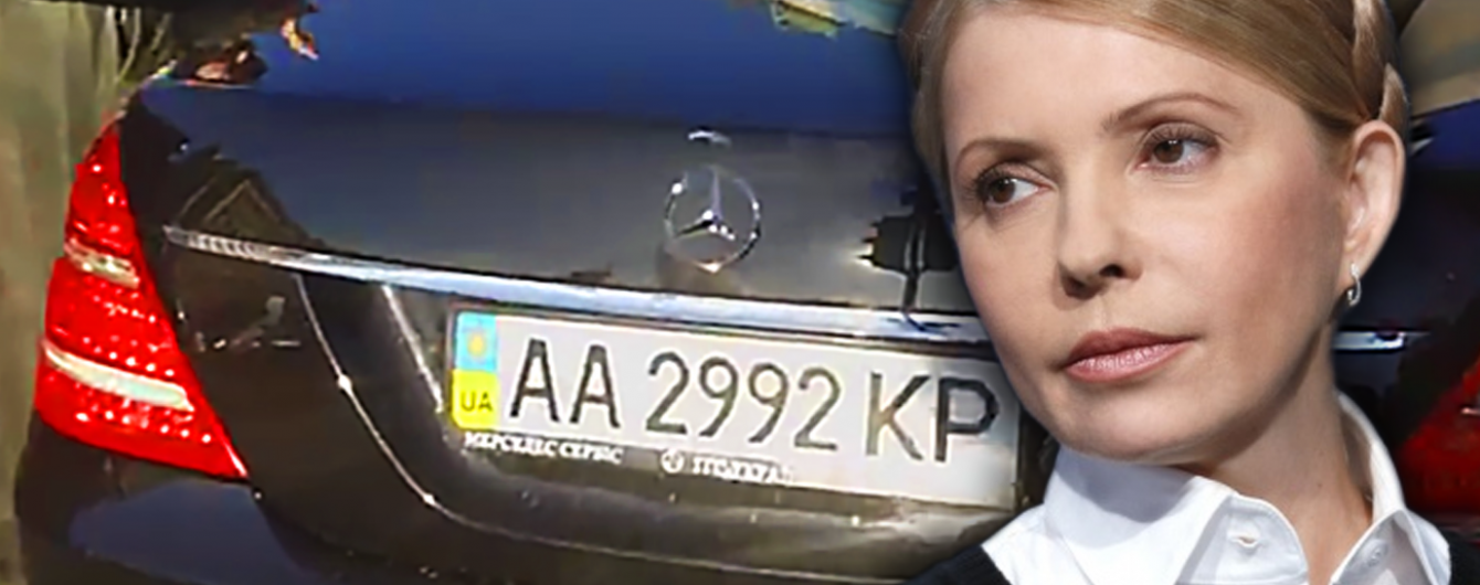 "Тимошенко разъезжала на бронированном ""Мерседесе"", угнанном из автопарка Януковича"