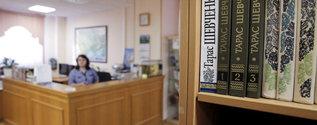 У Москві слідчі шукають відвідувачів бібліотеки української літератури
