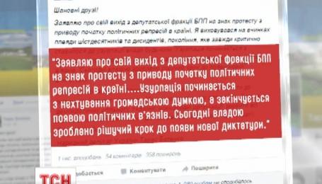 В соцсетях политики обсуждают события вокруг «Укропа»