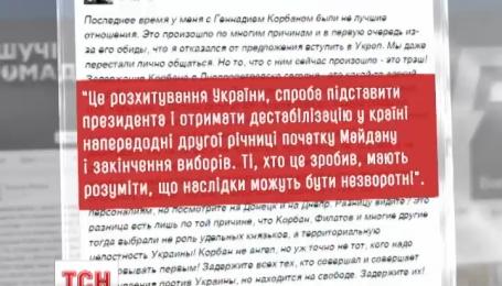 Задержание Геннадия Корбана стало топ-темой среди украинского политикума