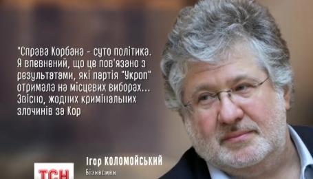 Ігор Коломойський прокоментував затримання Геннадія Корбана
