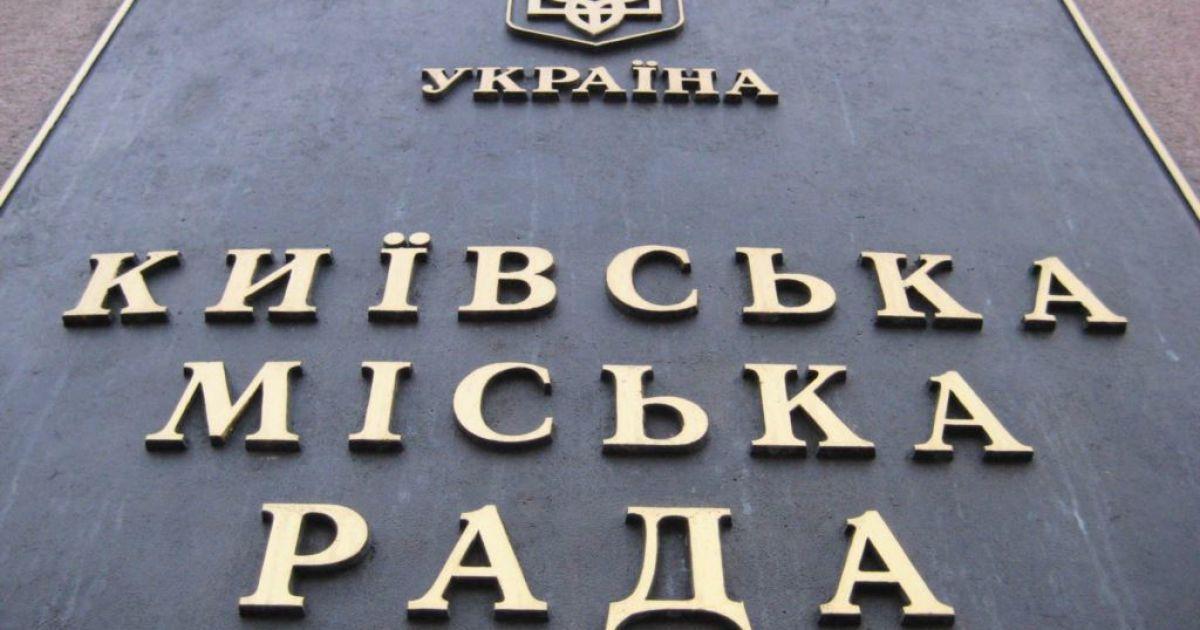 Как распределились кресла в Киевсовете. Предварительные результаты