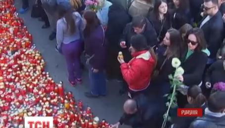 У Бухаресті відбулася акція пам'яті за загиблими під час пожежі в нічному клубі