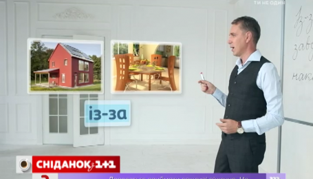 Експрес-урок української мови