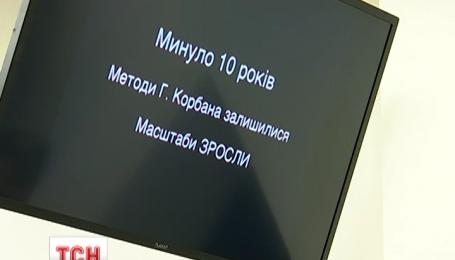 ГПУ показала журналістам музичне кіно про нібито злочини Корбана