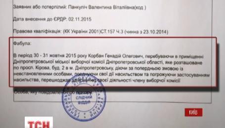 Завершились первые сутки повторного задержания Геннадия Корбана