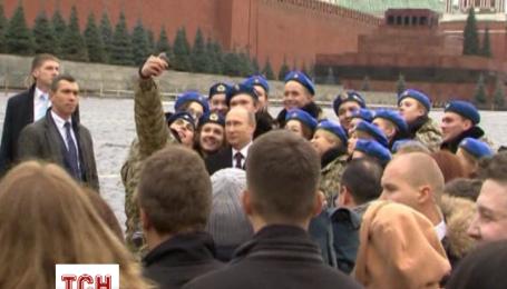 День народної єдності Путін відзначив святковим селфі з молодими прихильниками