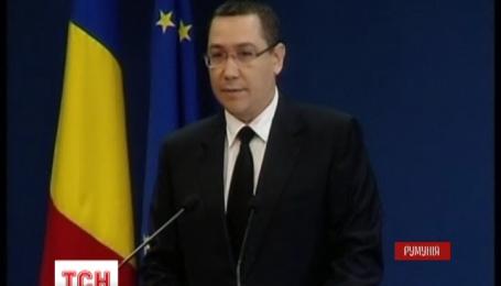 Премьер-министр Румынии Виктор Понта покинул свой пост