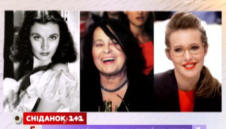П'ятого листопада народилися Вів'єн Лі, Кіра Муратова і Ксенія Собчак