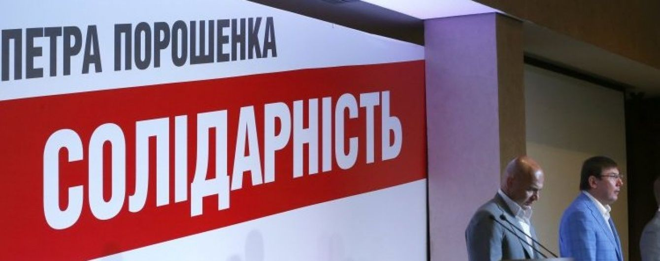 Фракция БПП озвучила фамилии кандидатов на должности в Кабмин