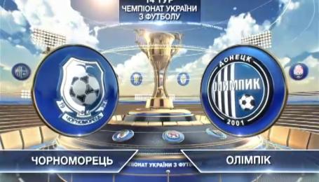 Черноморец - Олимпик - 0:2. Видео матча