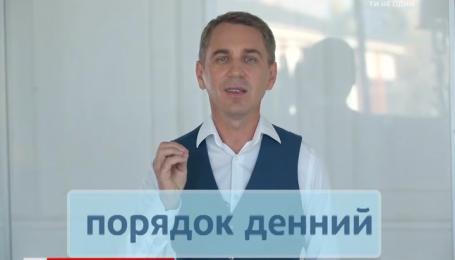 Експрес-урок української мови. Повістка дня чи порядок денний?