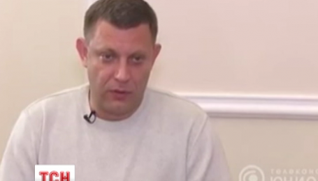Помощник Путина помогает ДНР - Захарченко