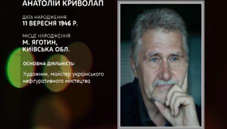 Минкульт: Анатолий Криволап об искусстве выживания украинских художников
