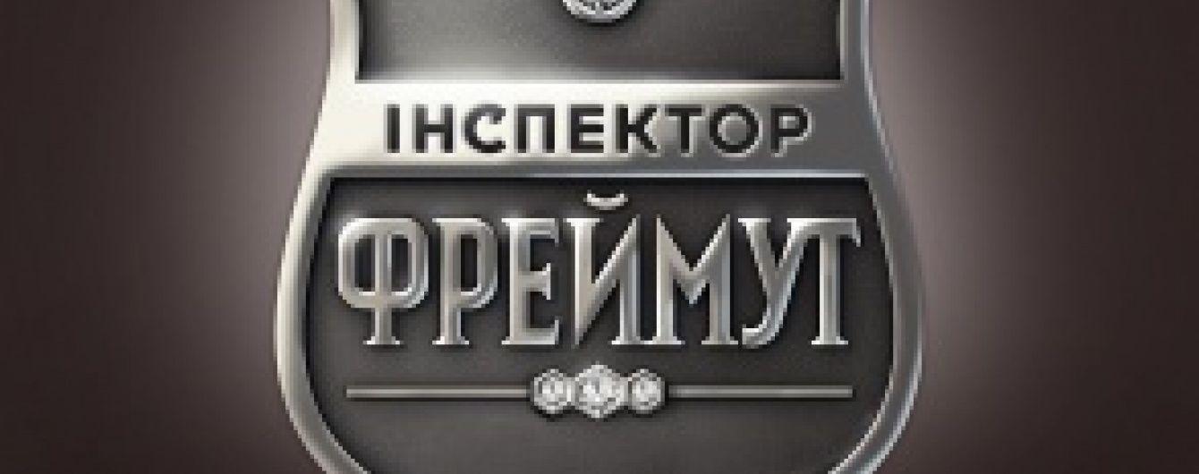 """Верховний Суд України прийняв рішення у справі """"Інспектор Фреймут"""""""