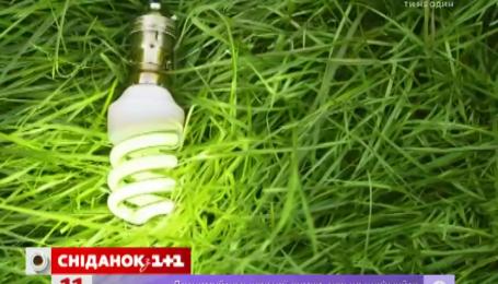 Міжнародний день енергозбереження відзначають 11 листопада