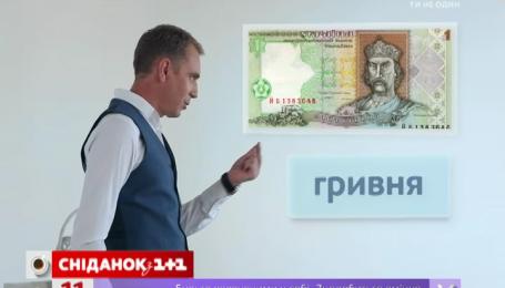 Экспресс-урок украинского языка. ГривнА или гривнЯ?