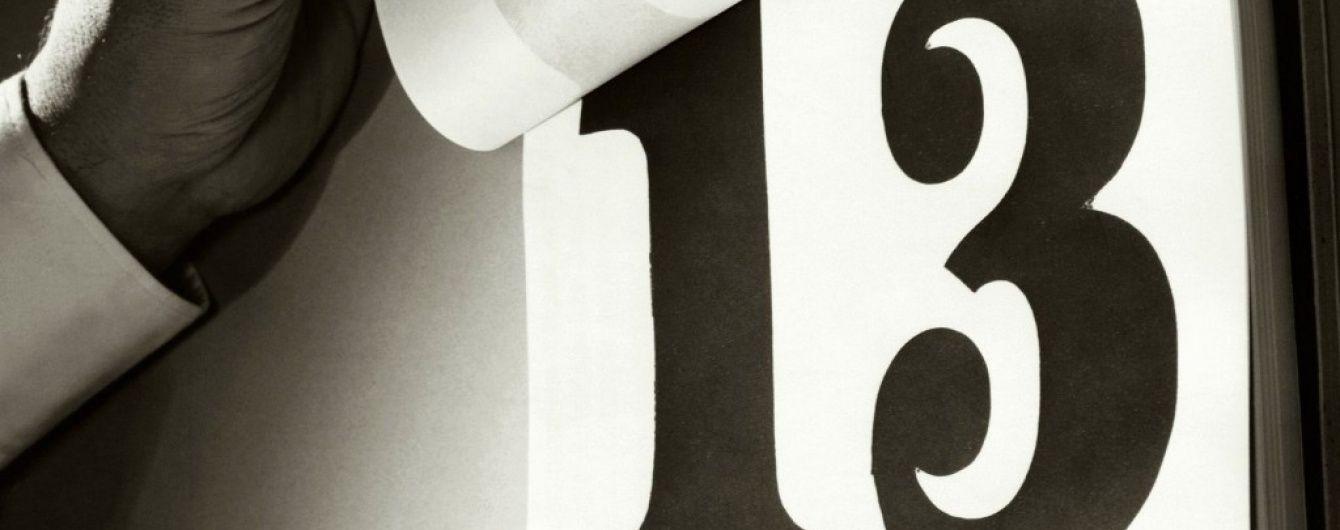П'ятниця, 13-е: звідки страх та чи справді варто боятися